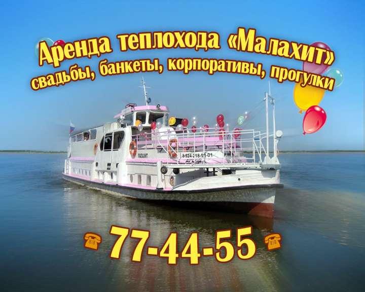 """Фото 801571 в коллекции теплоход малахит - Компания """"Малахит ДВ"""" - аренда авто"""
