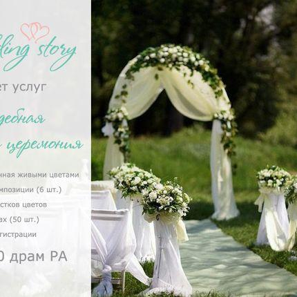 Свадебная выездная церемония в Армении