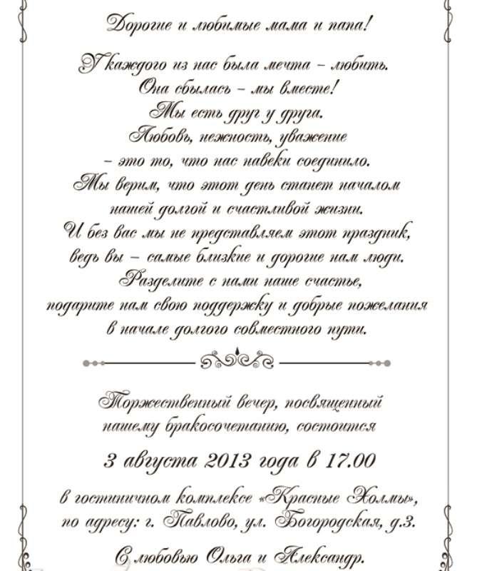 Приглашение гостей для поздравления на свадьбе в стихах