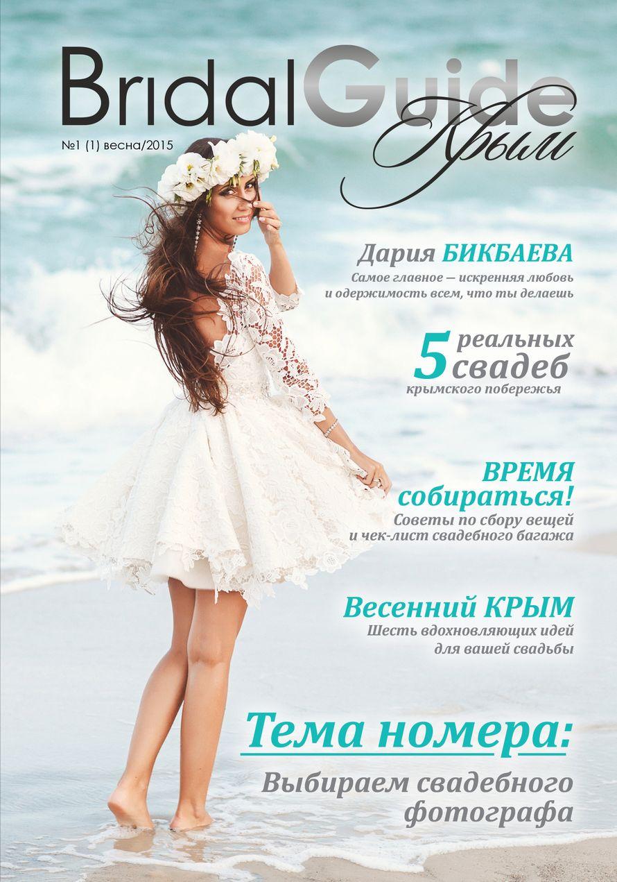 Первый выпуск! - фото 5903302 Bridal Guide Крым
