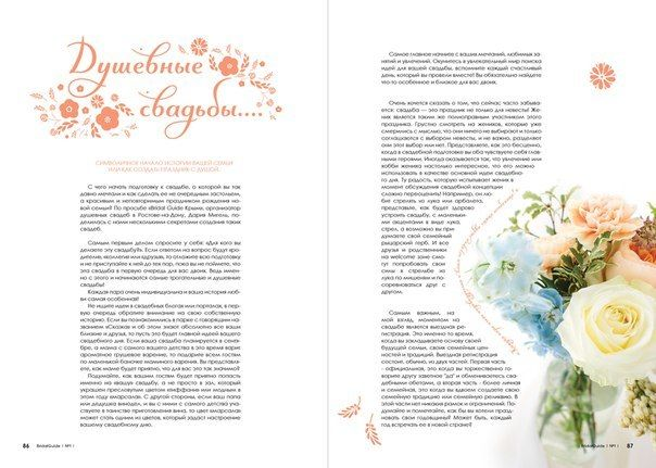 Фото 5905112 в коллекции Портфолио - Bridal Guide Крым