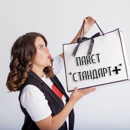 """Проведение свадьбы """"Стандарт +"""""""