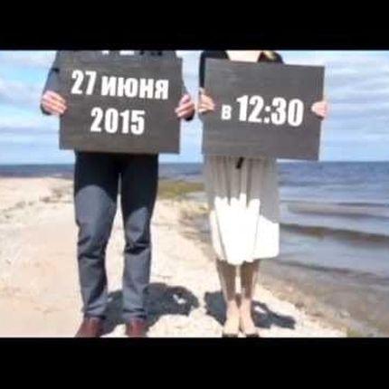 Видеосъемка видеоприглашения на любой праздник