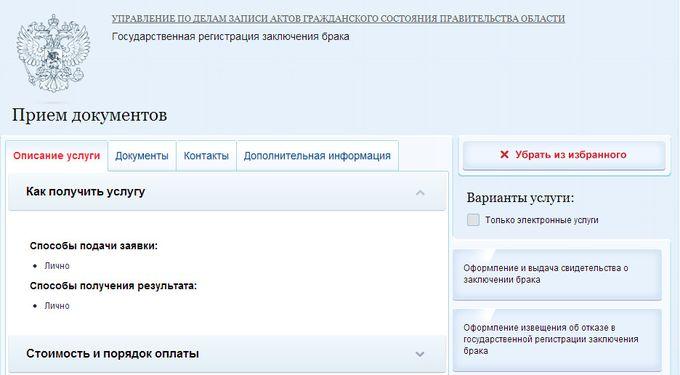 Загс Балаково Заявление