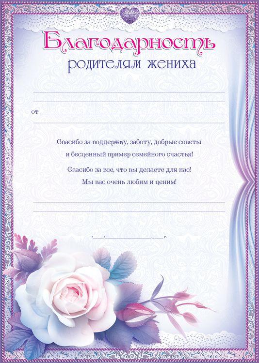 Стихи благодарность подруге за подготовку к свадьбе