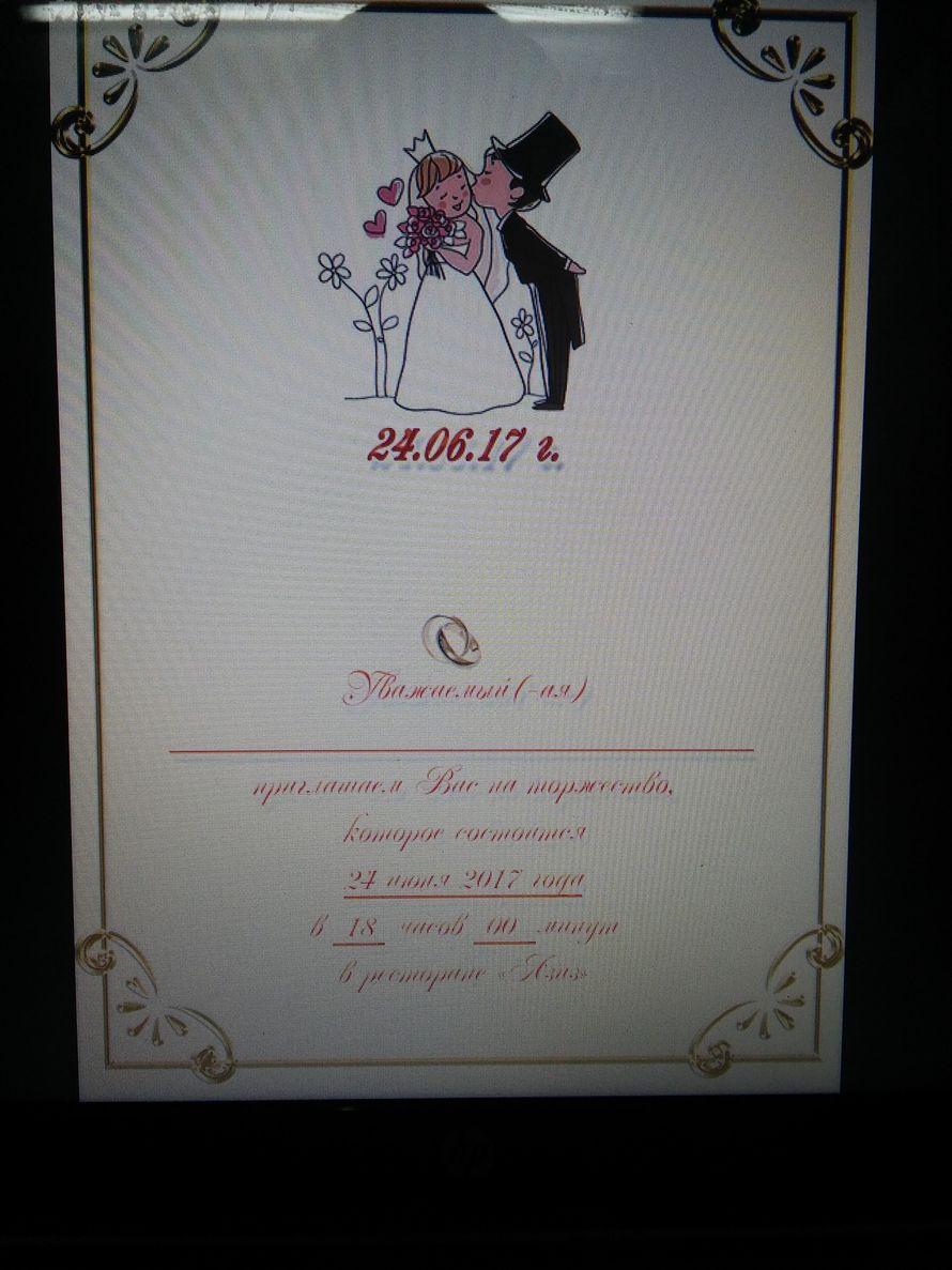 Пригласительные на свадьбу - фото 15276828 Photo print - пригласительные на свадьбу