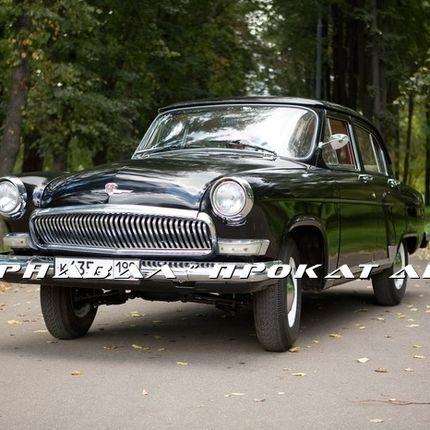 Аренда ретро-авто Волга 21, цена за 1 час