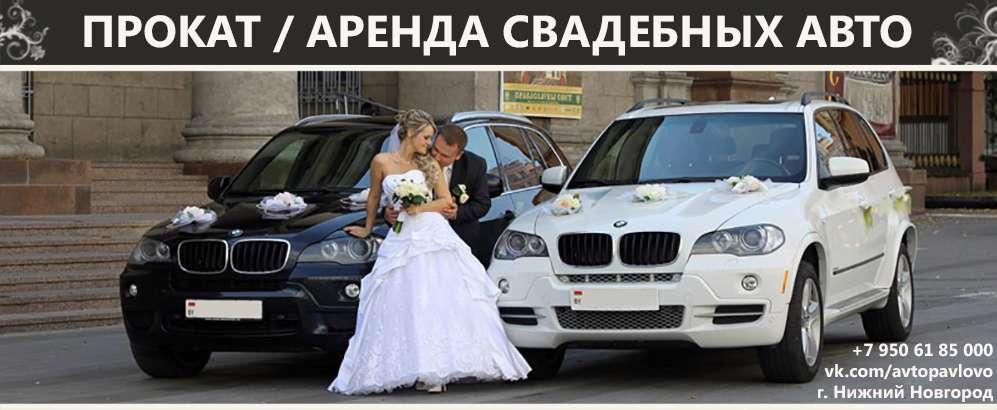 Фото 6808050 в коллекции Авто - Прокат - Аренда свадебных авто Avtopavlovo