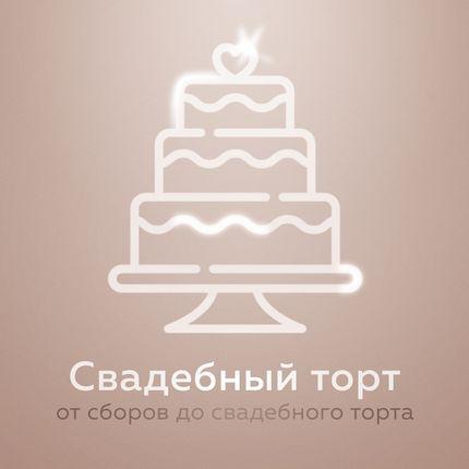 Фотосъёмка полного дня - пакет Свадебный торт