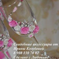 """Свадебные бокалы """"Королевские"""""""