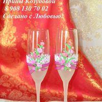 В наличие свадебные бокалы, окрашены люминесцентным аэрозолем, светятся в темноте нежно голубым цветом!