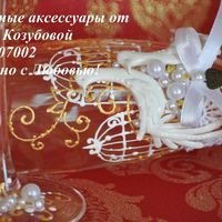 "Свадебные бокалы ""Винтажные птицы"""