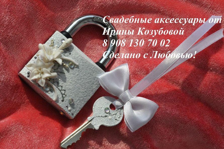 Фото 7378694 в коллекции Свадебные замочки - Свадебные аксессуары от Ирины Козубовой