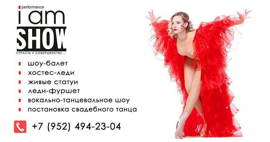 Заказ шоу-балета и анимации 8 960 693 44 48 (Марина) - фото 11132788 I am show - танцевальный проект