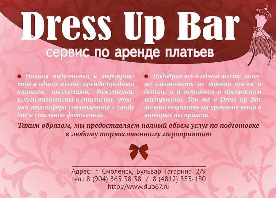 Фото 7676006 в коллекции Коктельные и вечерние платья - Dress Up Bar - свадебные и вечерние платья