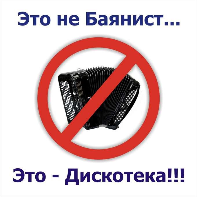 Фото 7994216 в коллекции Портфолио - Алексей DJ All