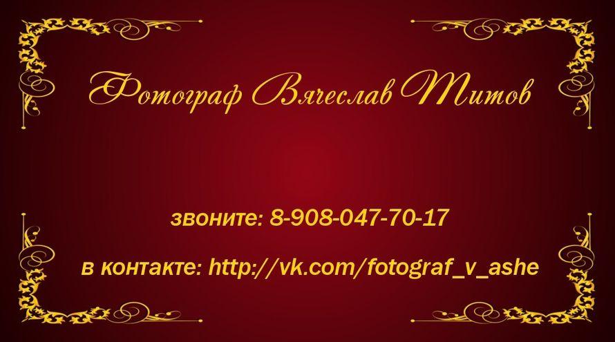 Фотограф в Аше фотосъёмка свадеб, детские и семейные фото-сессии, съёмка мероприятий, предметная и архитектурная съёмка. Гарантирую высокое качество работы, минимальные сроки исполнения заказа. звоните: 8-908-047-70-17. - фото 9372426 Фотограф Вячеслав Титов