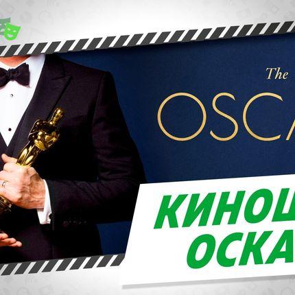 Шоу Оскар