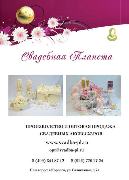 Фото 8210368 в коллекции Портфолио - Свадебная планета - свадебные аксессуары