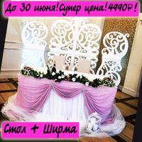 Скидки молодожёнам! До 30 июня украшение свадебного банкета (стол и ширма) за 4990₽! Успейте забронировать свою дату!