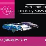 Фото 855179 в коллекции Автопарк - Компания Роял Парк - аренда лимузинов