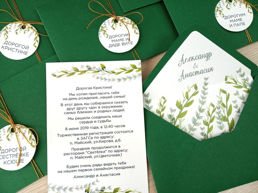 Приглашения с растительными элементами в конверте, 1 шт.