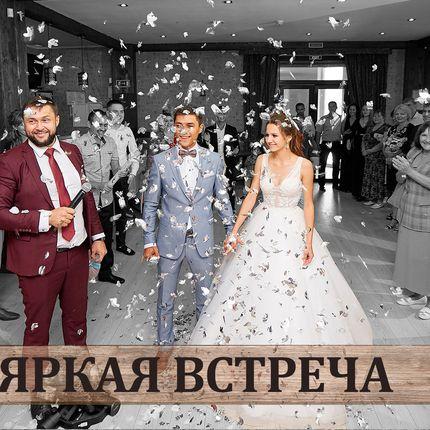 Проведение свадьбы  - Яркая встреча