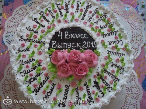 фото торта выпускной 4 класс