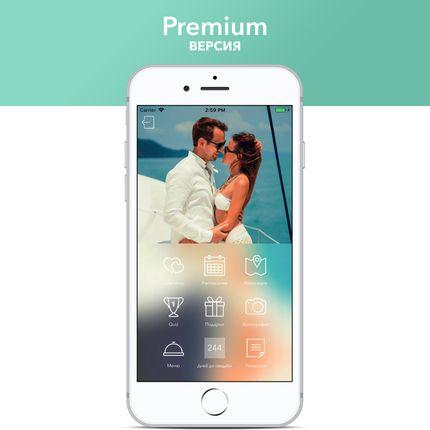 Пригласительное приложение, Premium версия