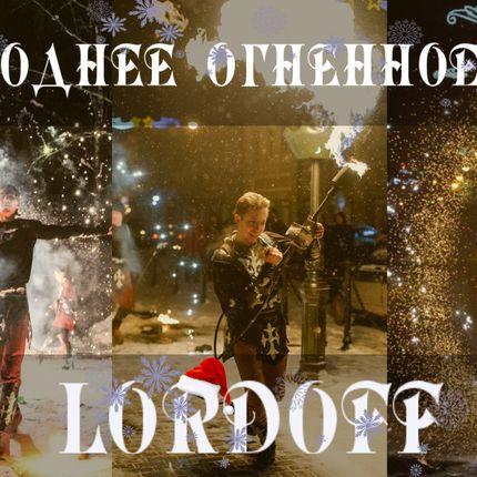 Новогоднее огненно-искровое шоу