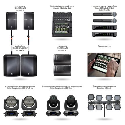 Звуковое и световое оборудование, до 50 человек