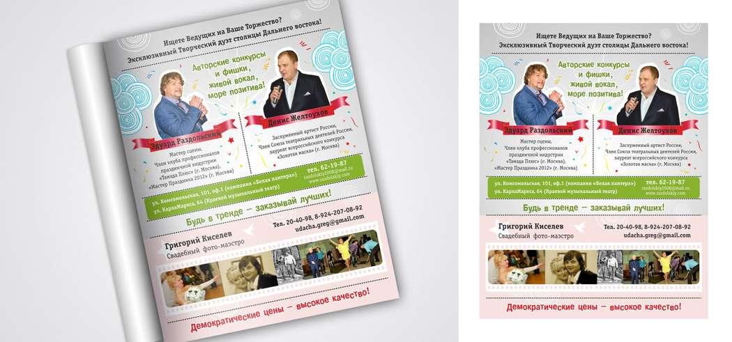 Реклама в Журнале Свадьба27 - фото 5170999 Ведущий Эдуард Грищук