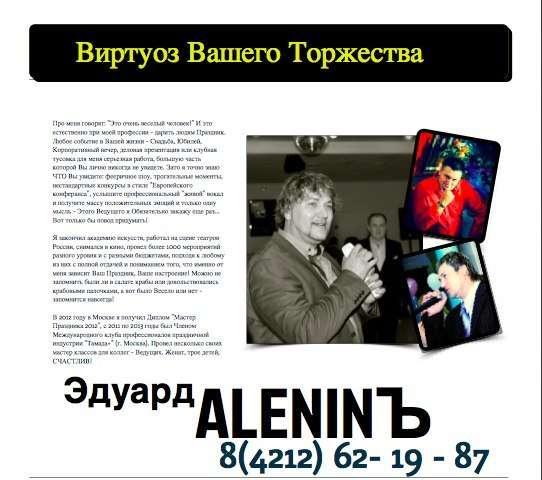 Реклама в Журнале - фото 5171013 Ведущий Эдуард Грищук