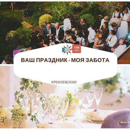 Проведение свадьбы 5 часов