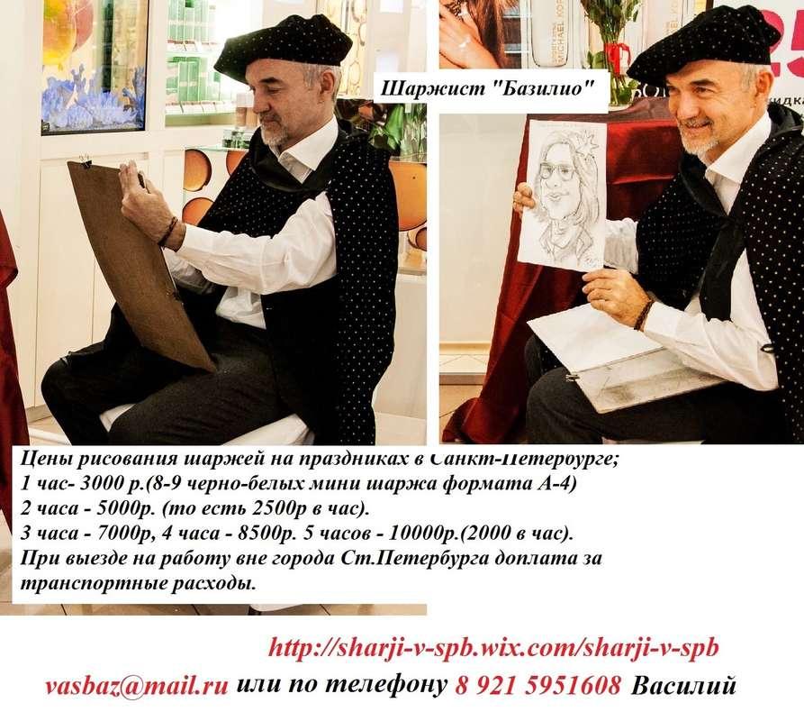 """Фото 10912460 в коллекции Шаржи на свадьбе, вживую и с фото - Шаржист """"Базилио"""""""