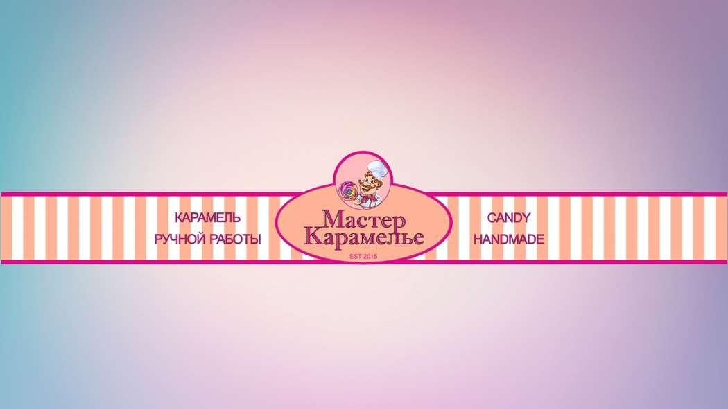 Фото 10493796 в коллекции Карамель ручной работы, подарочный шоколад, сладкое оформление для свадьбы - Кондитерская Мастер Карамелье