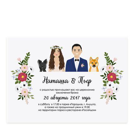 """Приглашения с портретами жениха и невесты """"Цветущий сад"""", цена за 25 шт"""
