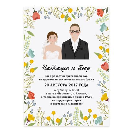 """Пригласительные на свадьбу """"Полевые цветы"""", цена за 25 шт"""