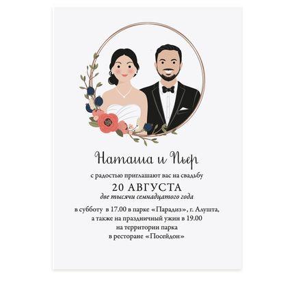 Приглашения на свадьбу с красными цветами, цена за 25 шт.