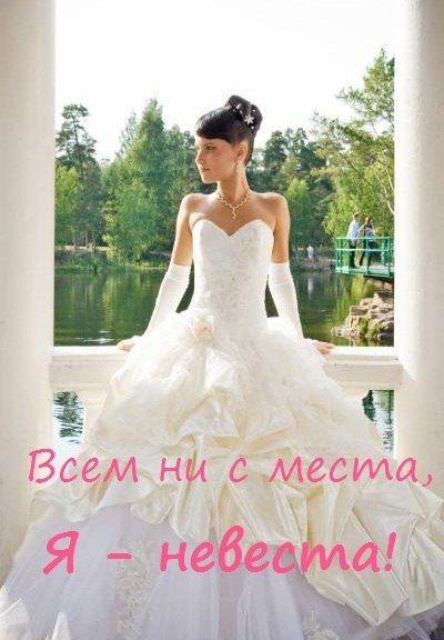"""Всем ни с места, я - невеста! - фото 10716462 Салон """"Я невеста"""""""