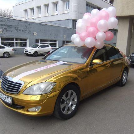 Прокат золотого Мерседеса S 500 W 221