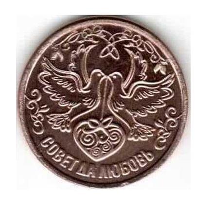 50 Свадебных Монет