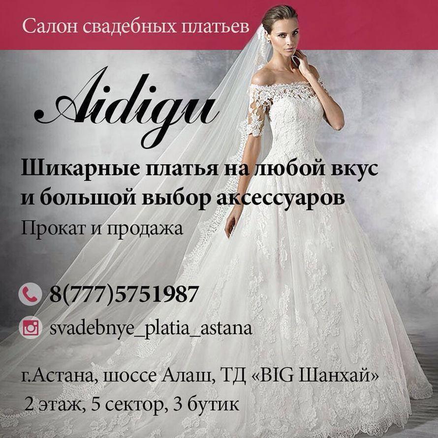 """Фото 11876840 в коллекции платья от Aidigu - Салон свадебных платьев """"Aidigu"""""""