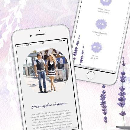 Онлайн приглашение на свадьбу