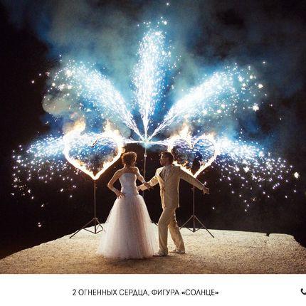 """Пиротехнические фигуры """"Два огненных сердца и солнце"""""""