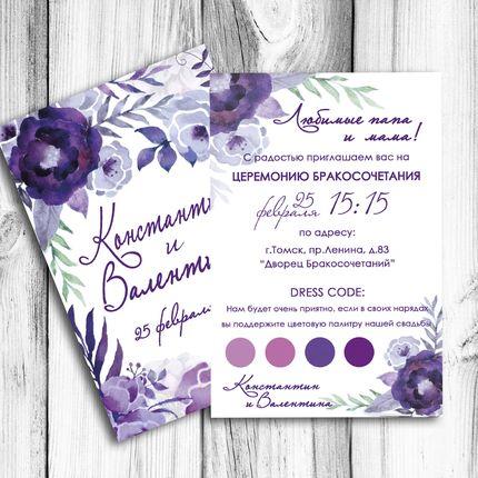 Приглашение в цвете свадьбы, цена за 1 шт