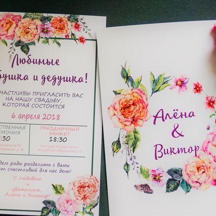 """Приглашения """"Розариум"""""""", цена за 1 шт"""