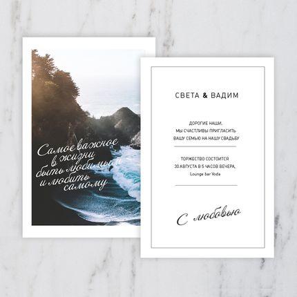Море - пригласительная карточка
