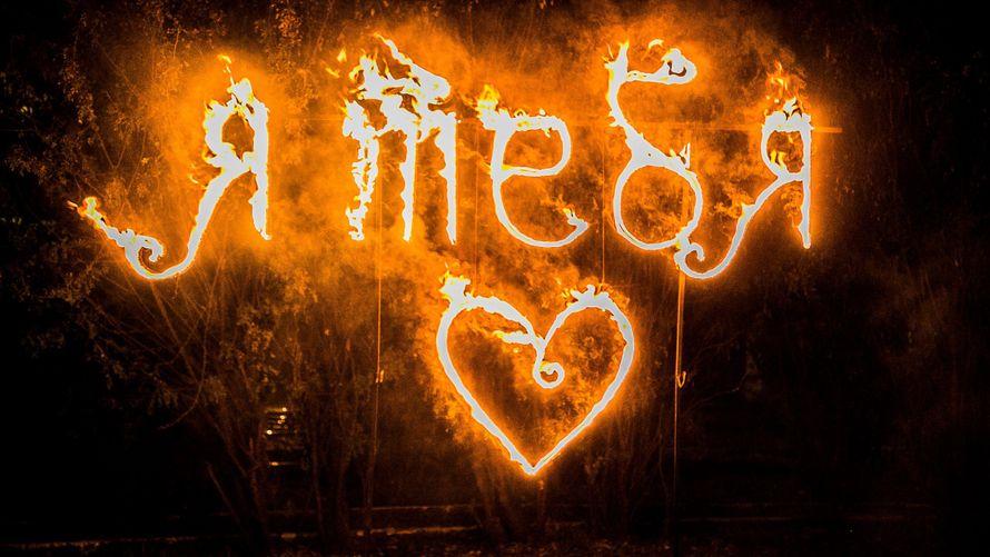 "Огненная надпись ""Я тебя люблю"""