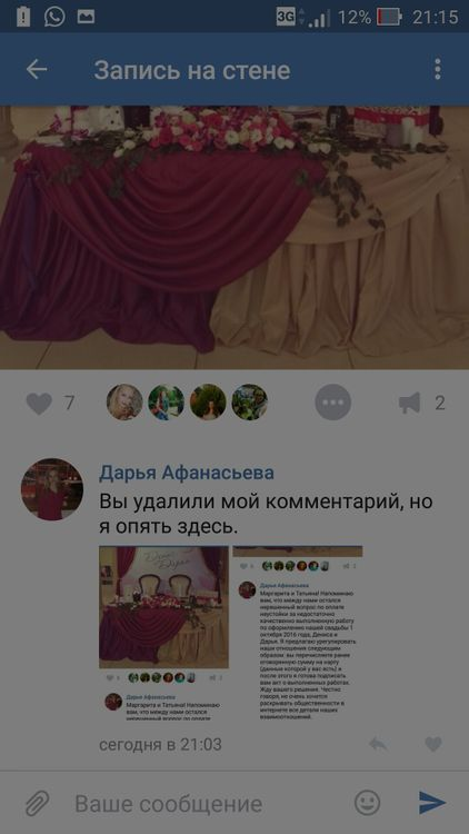 Скриншот копии комментария